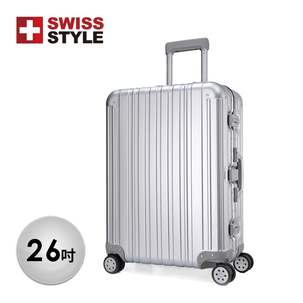 【SWISS STYLE】26吋 Aviator 極緻奢華鋁鎂合金行李箱 (時尚銀)