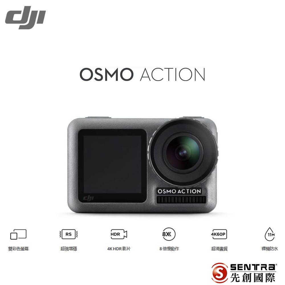 DJI OSMO Action 運動相機(先創公司貨)
