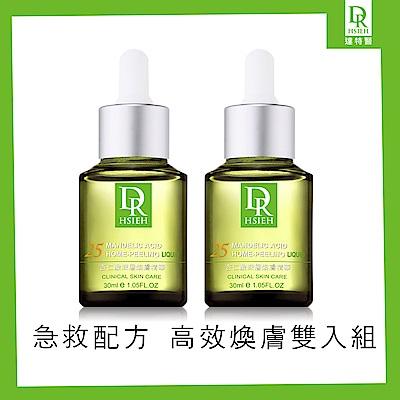 Dr.Hsieh  25 %杏仁酸深層煥膚精華 30 ml  2 入組