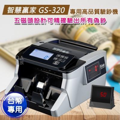 智慧贏家 GS-320台幣專用高品質驗鈔機