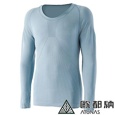 【ATUNAS 歐都納】無縫彈性男長袖內著衣/保暖內搭/衛生衣A-U1104M灰藍