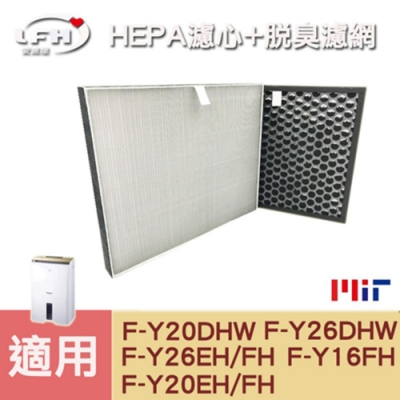 LFH HEPA濾心+脫臭濾網 適用:國際牌除濕機 F-Y20DHW/F-Y26DHW/F-Y20EH