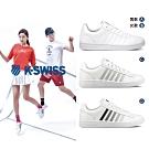 [時時樂限定]K-SWISS 休閒運動鞋-男女共四款
