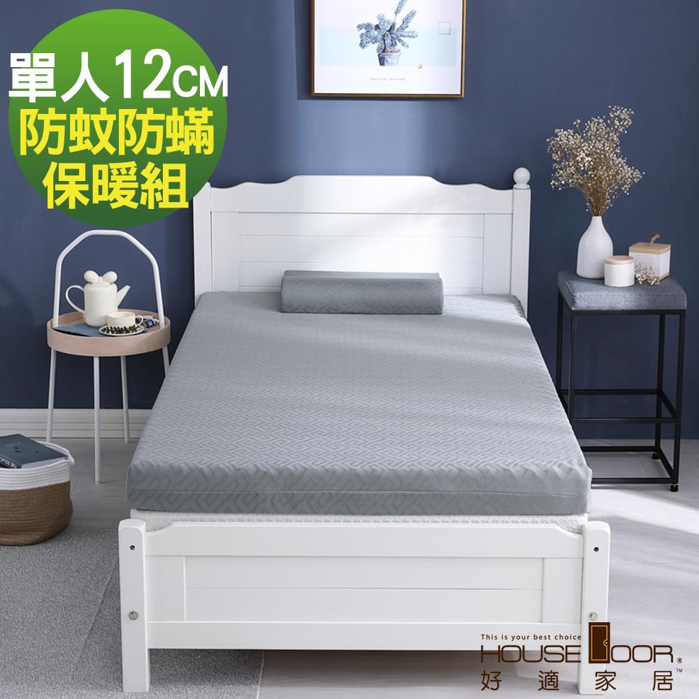 House Door 天然防蚊防螨技術保護表布記憶床墊12cm保暖組-單人3尺