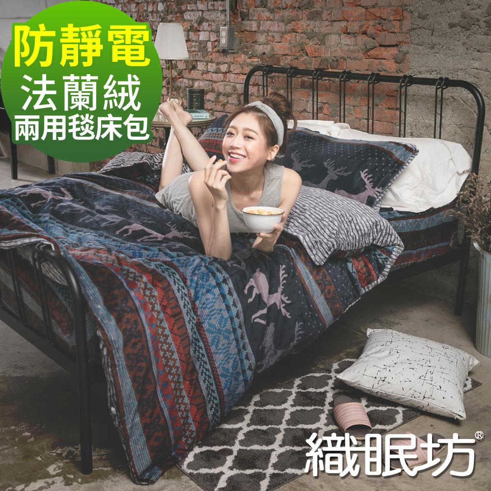 織眠坊 北歐風法蘭絨特大兩用毯被床包組-魯道夫紅