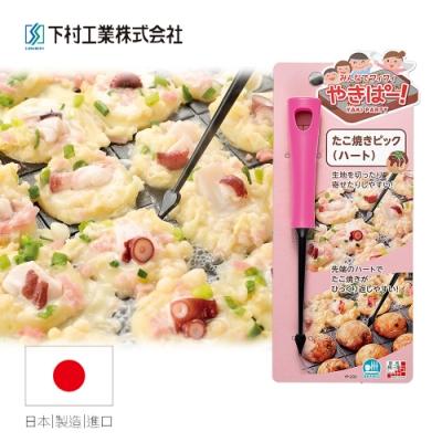 日本下村工業Shimomura 耐熱愛心章魚燒叉具粉色 YP-202