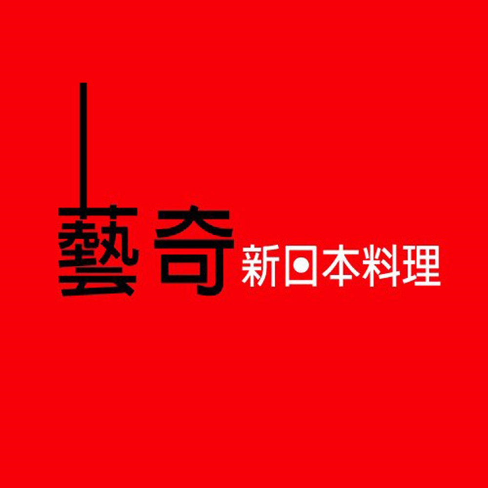 王品集團 藝奇ikki新日本料理套餐券1張