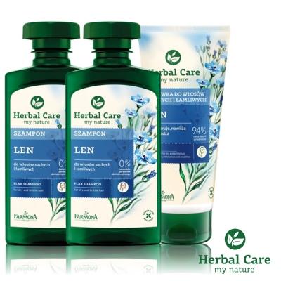 波蘭Herbal Care 亞麻豐盈柔順洗護髮3入組(亞麻洗髮x2+亞麻護髮x1)