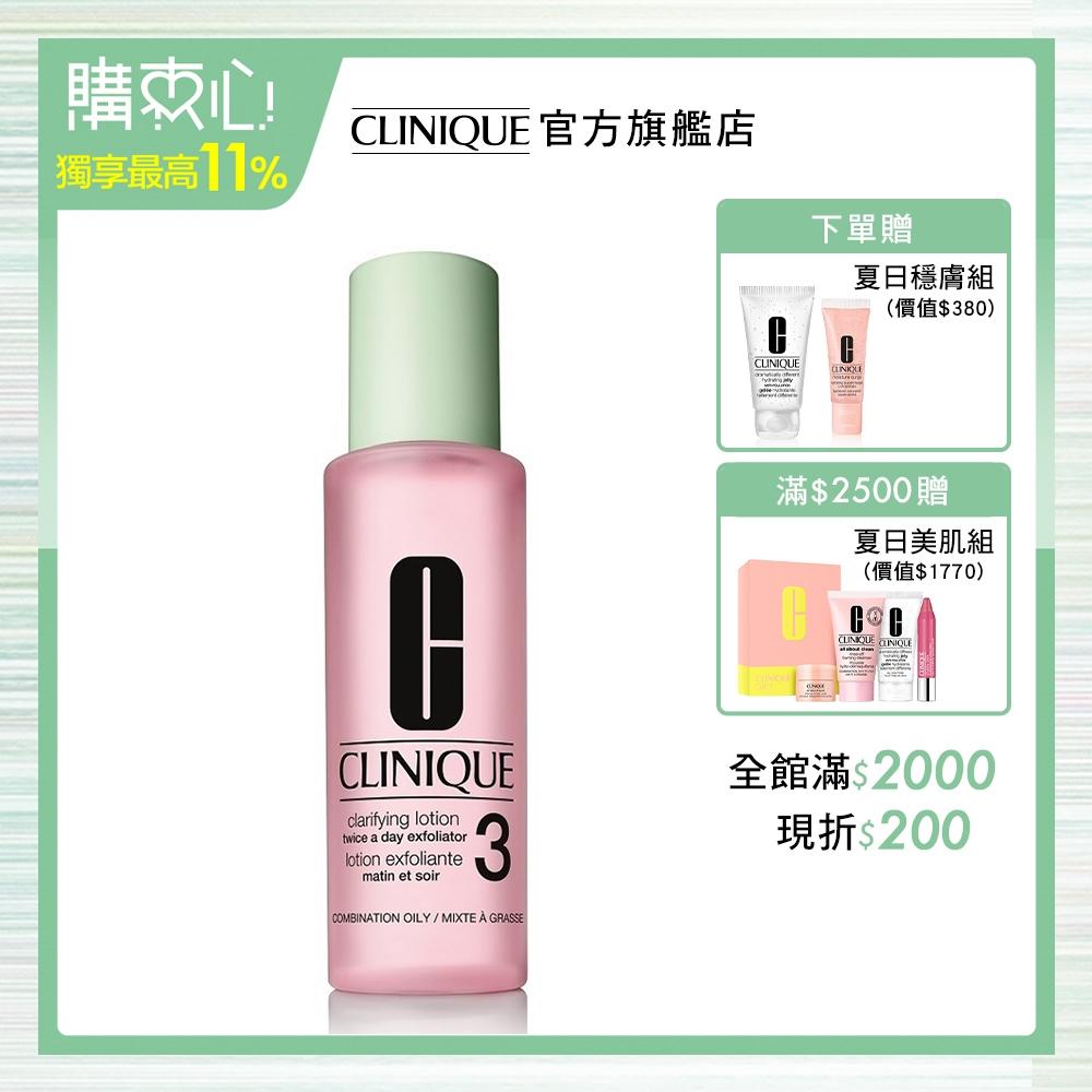 【官方直營】CLINIQUE 三步驟溫和潔膚水3號 200ml