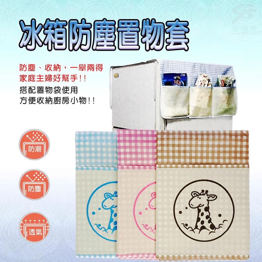 金德恩 不織布冰箱頂端防塵套附收納袋/三色可選