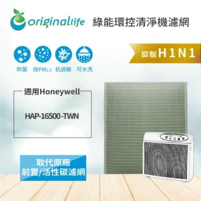 Original Life適用Honeywell:HAP16500 可水洗清淨型清淨機濾網