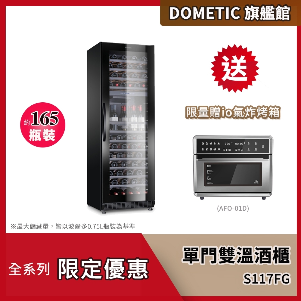 DOMETIC 單門雙溫專業酒櫃 S117FG product image 1