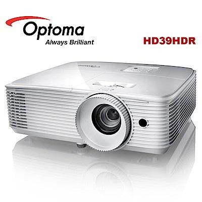 OPTOMA 奧圖碼 HD39HDR Full HD 高亮度家庭娛樂投影機 公司貨