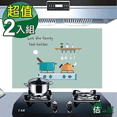 佶之屋  廚房DIY自黏防油壁貼 60x90cm(2入)