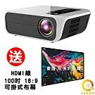 QHL 酷奇 Full HD 200吋劇院音效投影微型投影機 送布幕+HDMI