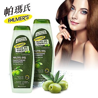 Palmers帕瑪氏豐盈蓬鬆/髮根強健搶購組(多款任選)