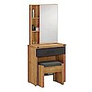文創集 艾亞倫時尚2尺側推式鏡面化妝台/鏡台(含化妝椅)-60x40x156cm免組