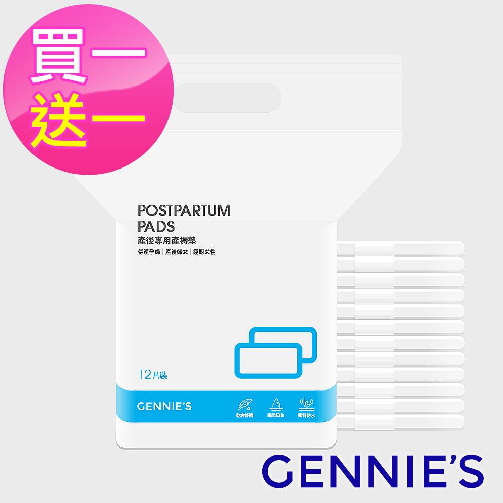 【Gennies奇妮】買一送一*產後專用產褥墊-貼身超薄型1包12片(GX40)