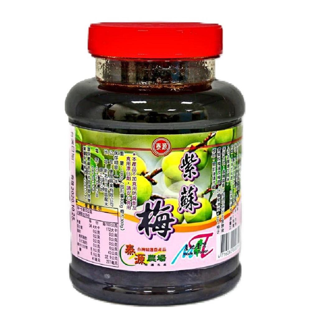 泰源 紫蘇梅(700g)