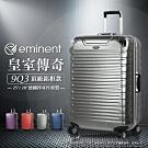 eminent 萬國通路 行李箱 旅行箱 雙排輪 28吋 9Q3 國際TSA鎖 (髮絲灰)