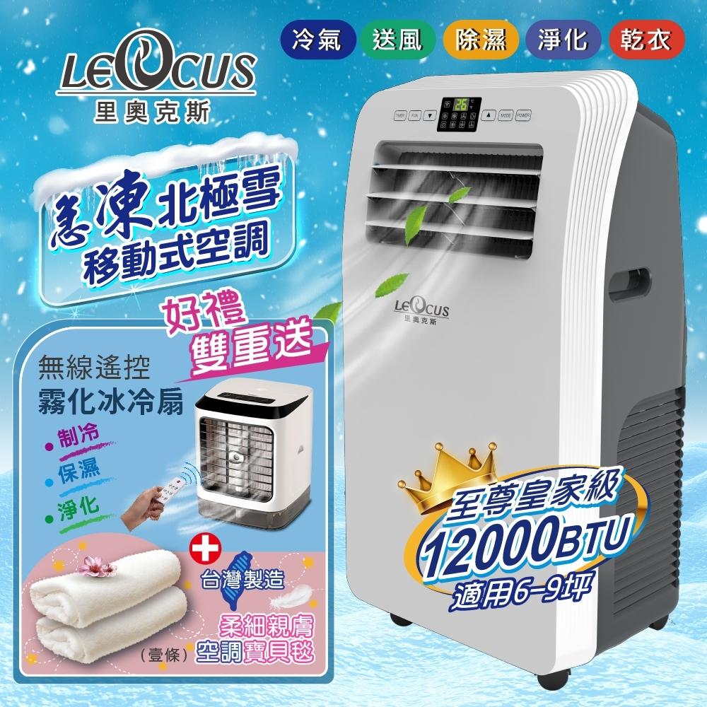 LEOCUS里奧克斯 12000BTU至尊皇家級急凍北極雪移動式冷氣 LC-1059C 加贈遙控霧化冰冷扇+薄毯