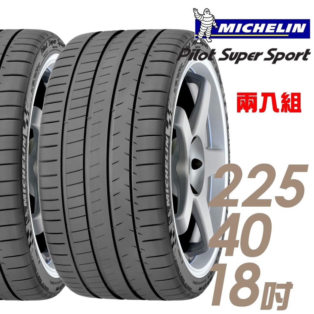【米其林】Pilot Super Sport PSS 運動性能輪胎_二入組_225/40/18