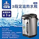 大家源3段定溫電動熱水瓶(4.6L) TCY-2025
