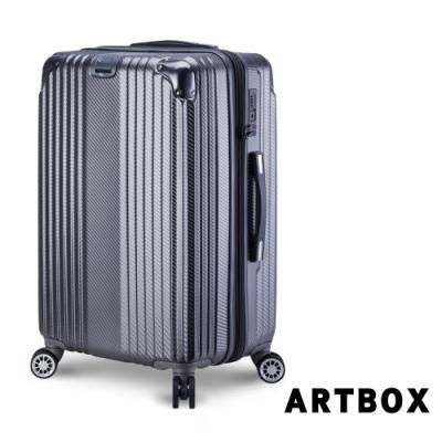 【ARTBOX】璀璨之城 20吋防爆拉鍊編織紋可加大行李箱(質感灰)