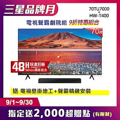SAMSUNG三星 70吋 4K UHD連網液晶電視 UA70TU7000WXZW+三星藍牙聲霸HW-T400/ZW
