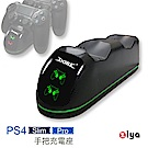 [ZIYA] PS4 / PS4 Slim / PS4 Pro 遊戲遙控手把雙座充 核艦款