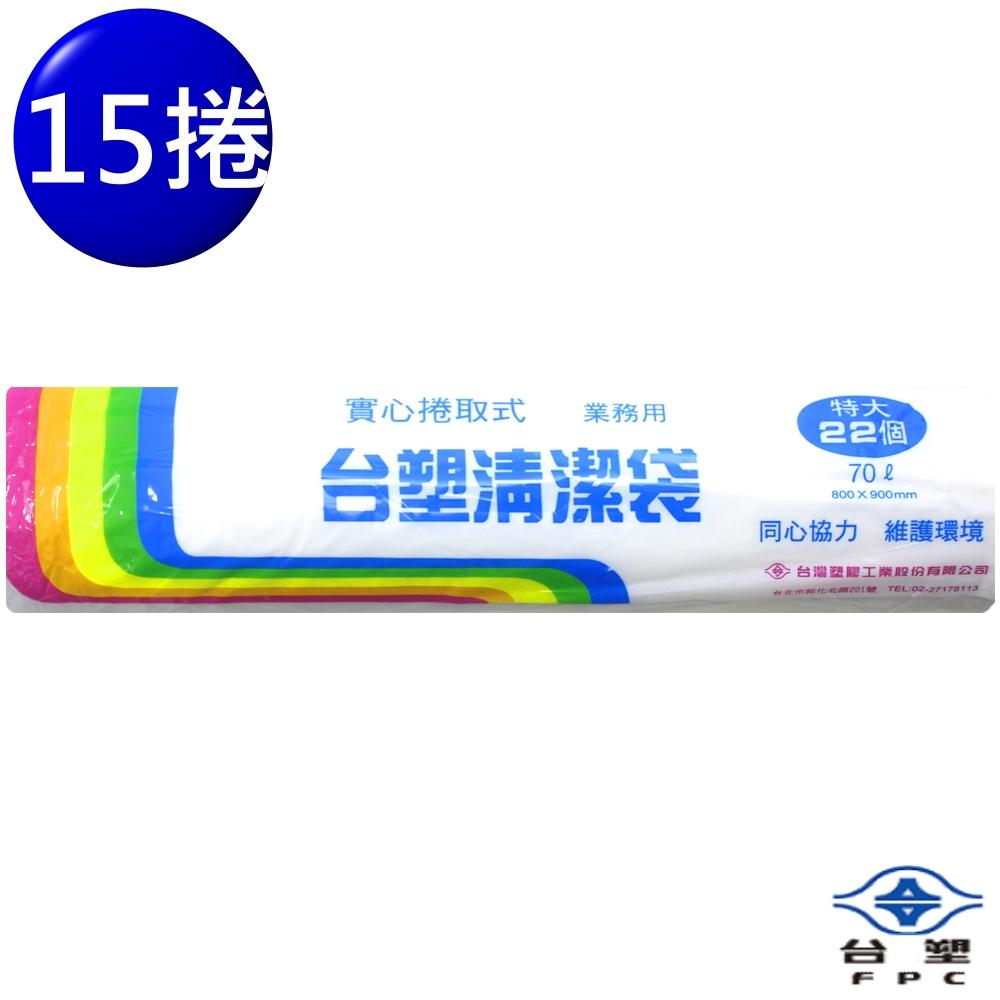 台塑 實心 清潔袋 垃圾袋 (特大) (透明) (70L) (80*90cm) (15捲)