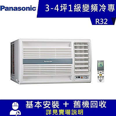 Panasonic國際牌 3-4坪 1級變頻冷專右吹窗型冷氣 CW-P22CA2