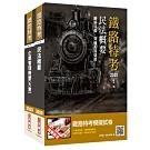 2020年臺灣鐵路管理局營運人員甄試[營運員-不動產經營]套書 (S053R20-1)