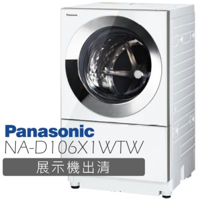 Panasonic 國際牌 滾筒洗衣機 NA-D106X1 10.5kg 【展示出清】