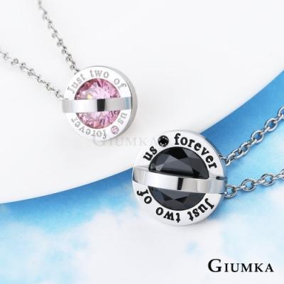 GIUMKA情侶對鍊相愛長久白鋼項鍊一對價格