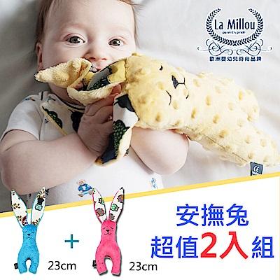La Millou豆豆安撫兔兩入組(多款可選)