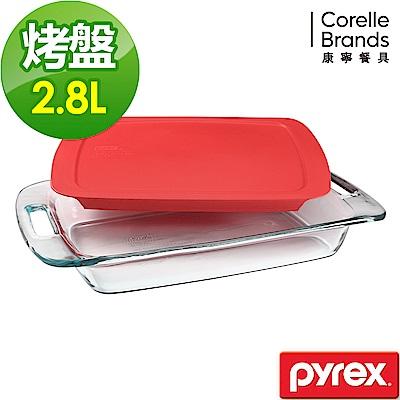 美國康寧 Pyrex耐熱玻璃含蓋式長方形烤盤2.8L (紅)