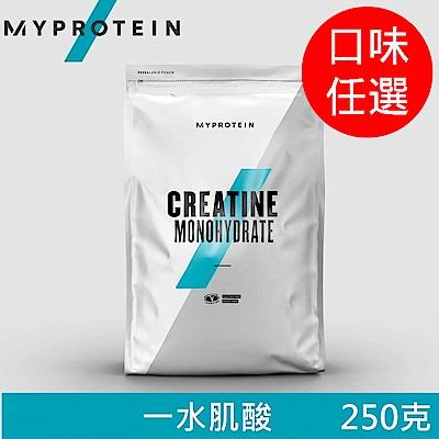 【英國 MYPROTEIN】Creatine Monohydrate 一水肌酸(口味任選/250g/包)