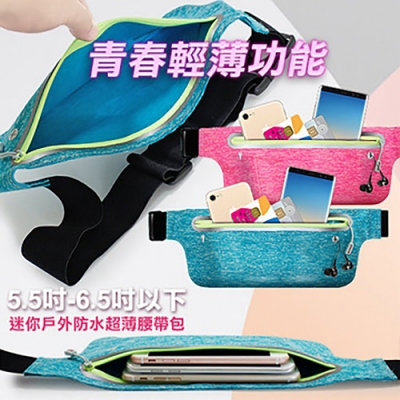 AISURE iPhone11/Pro /ProMax青春輕薄功能戶外防水超薄腰帶包
