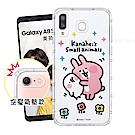 卡娜赫拉  Samsung Galaxy A8 Star 透明彩繪空壓手機殼(蹭P助)