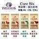 WELLNESS寵物健康-CORE SIX無穀單一蛋白系列4LBS/1.8KG product thumbnail 1