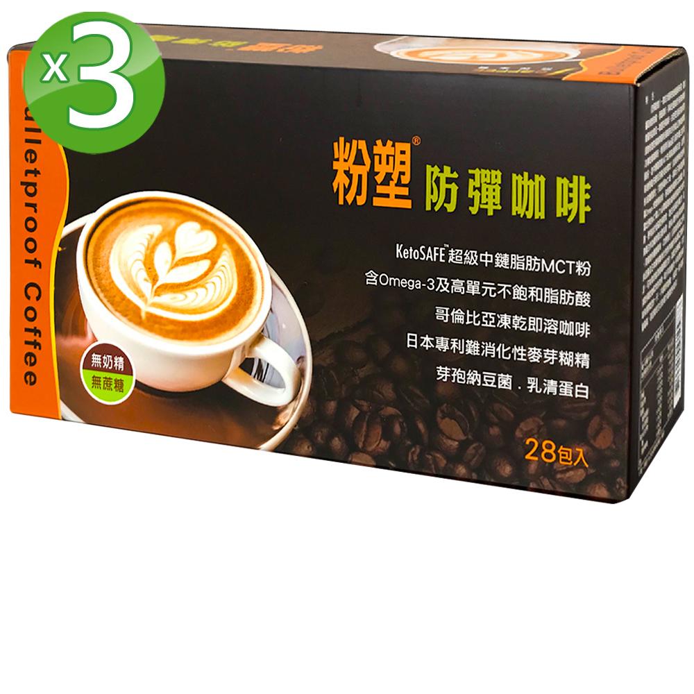 防彈生醫 粉塑防彈咖啡量販包3盒組(28入/盒)