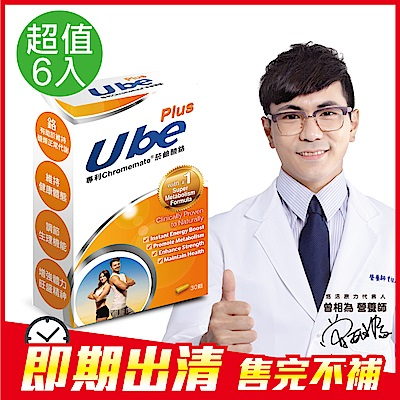 【即期良品】悠活原力 UBe Plus優必加倍塑膠囊X6盒(30顆/盒)