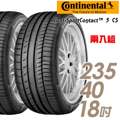 【馬牌】ContiSportContact5 CS 高性能輪胎_二入組_235/40/18