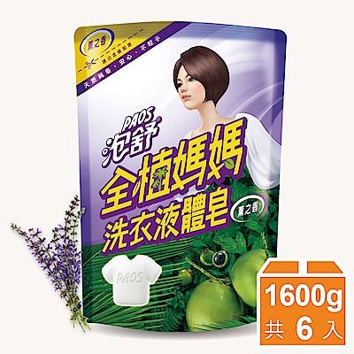 泡舒全植媽媽洗衣液體皂補充包1600g 薰之香*6入/箱