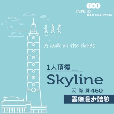 台北 TAIPEI 101觀景台頂樓 Skyline 460 天際線雲端漫步體驗