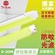 TOYAMA特亞馬 0~20W LED 日光感應自動調光防蚊燈管T8 4呎(琥珀黃綠光) product thumbnail 2