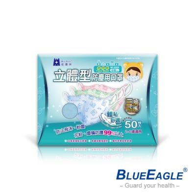 【藍鷹牌】台灣製 幼童立體型防塵口罩(2-6歲)-50入/盒(藍/綠/粉)