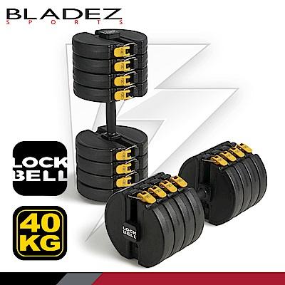 【BLADEZ】LK1 LOCKBELL-熱扣可調式啞鈴組-40KG(一組2支)