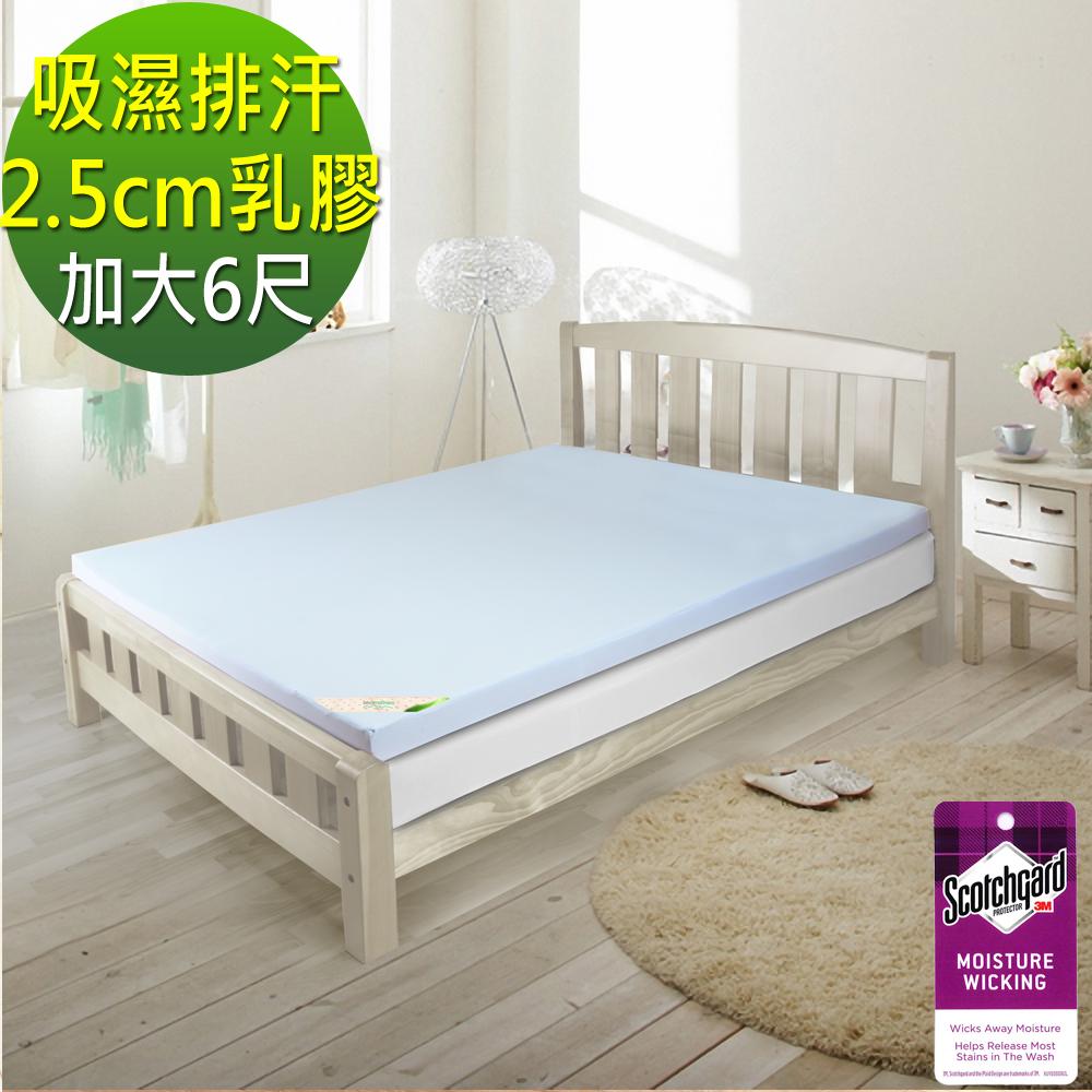 LooCa吸濕排汗2.5cm天然乳膠床墊-加大6尺
